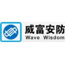 深圳市威富安防有限公司