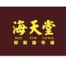 惠州海天堂保健品有限公司