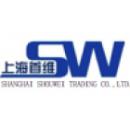 上海首维贸易有限公司