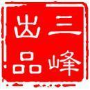 泉州市三峰包袋工艺厂
