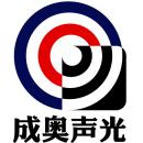 南京成奥声光技术有限公司