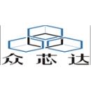 深圳市众芯达科技有限公司