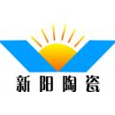 江西新陽陶瓷有限公司