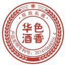 北京华色酒香品牌管理有限公司