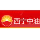 西宁中油城市燃气工程设计咨询有限公司