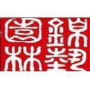 四川省锦艺园林绿化工程有限公司
