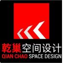 杭州乾巢装饰设计有限公司