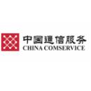 四川省通信产业服务有限公司宜宾市分公司