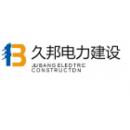 杭州久邦电力建设有限公司