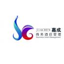 深圳嘉成商务酒店管理服务有限公司