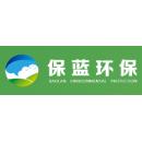 山东保蓝环保工程有限公司