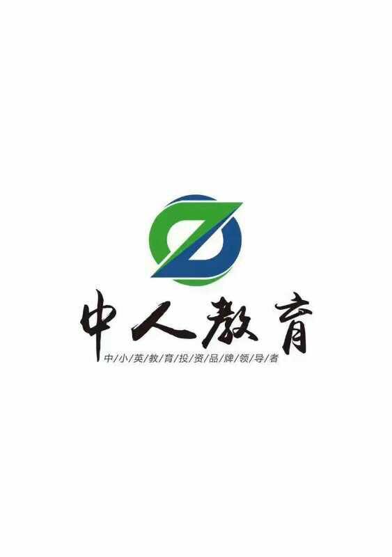 南通中人教育科技有限公司