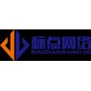 陽江市標點網絡科技有限公司