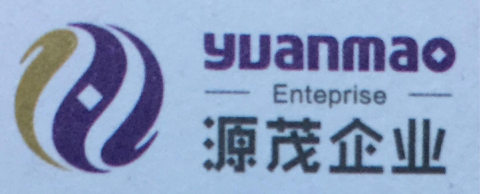苏州市源茂企业管理有限公司