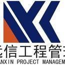 安徽远信工程项目管理有限公司蚌埠分公司