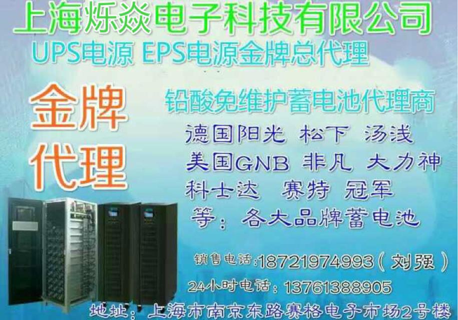 上海烁焱电子科技有限公司