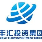 河北豐匯投資集團有限公司