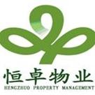 郑州恒卓物业管理有限公司
