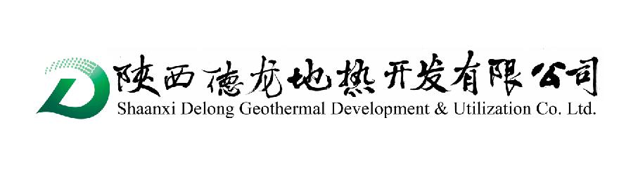 陕西德龙地热开发有限企业
