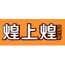 江西煌上煌集團食品股份有限公司繩金塔專賣店