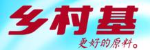 贵州乡村基餐饮管理有限公司