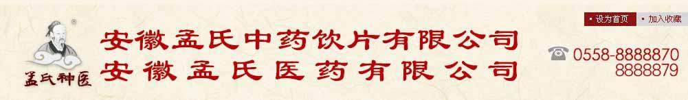 安徽孟氏中药饮片有限公司