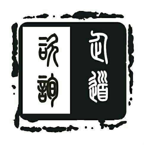 东莞市企道企业管理咨询策划有限公司