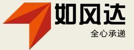 北京如風達快遞有限公司中山分公司