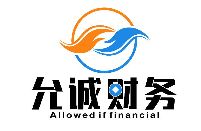 南宁允诚财务管理有限公司