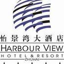 珠海怡景湾大酒店有限公司