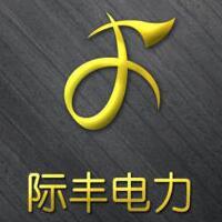沈阳际丰电力设备有限公司