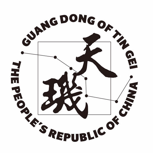 广东天玑移民留学顾问管理有限公司