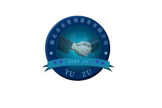 重庆渝足企业管理咨询集团有限公司