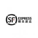 西安顺丰速运有限公司安康分公司白河营业部