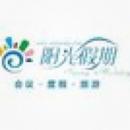 广州阳光假日国际旅行社有限公司