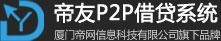 厦门帝网信息科技有限公司