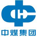 中煤建筑安裝工程集團有限公司