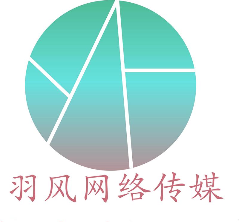 东莞市羽风网络传媒有限公司