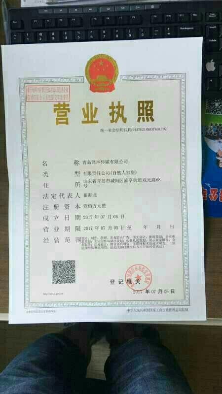 青岛泽坤传媒有限公司
