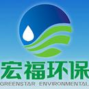 长沙宏福环保技术有限公司