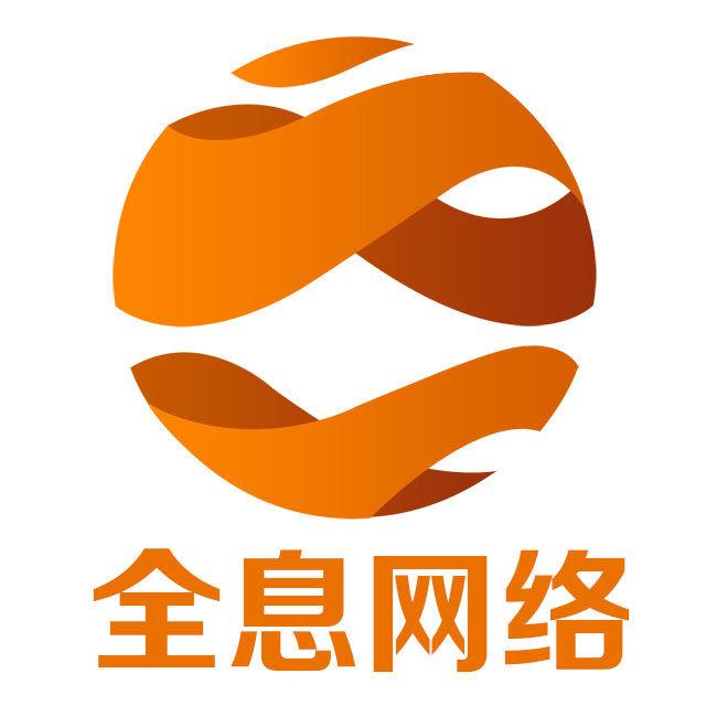 深圳全息网络有限公司