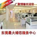 東莞市廣聚情緣婚姻介紹服務有限公司