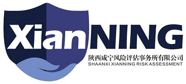陕西咸宁风险评估事务所有限公司