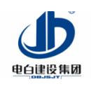 广东电白建设集团有限公司罗定分公司