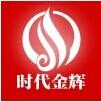 北京时代金辉工艺礼品有限公司