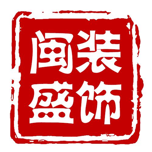 泉州市闽盛装饰工程有限公司