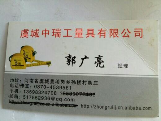 虞城县中瑞工量具有限公司