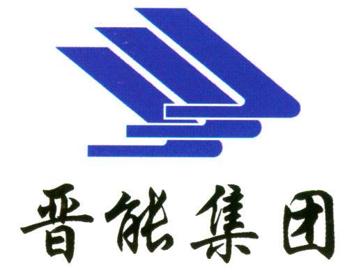 山西晋能集团有限公司