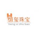 广州恒玺珠宝贸易有限公司