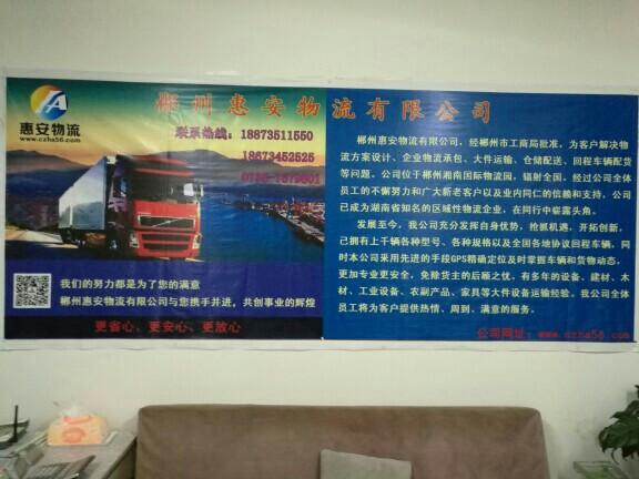 郴州惠安物流有限公司